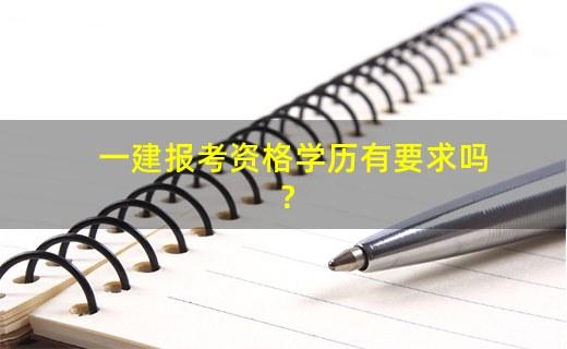 一建报考资格学历有要求吗?