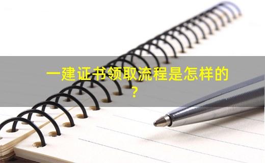 一建证书领取流程是怎样的?