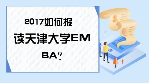 2017如何报读天津大学EMBA?