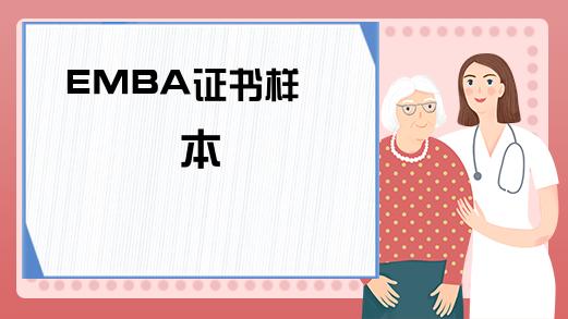 EMBA证书样本