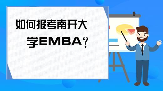 如何报考南开大学EMBA?
