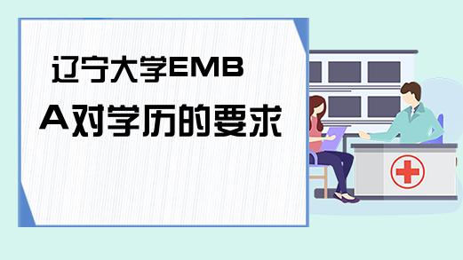 辽宁大学EMBA对学历的要求